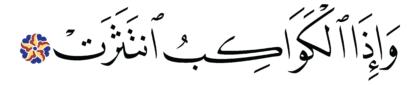 Al-Infitâr 82, 2