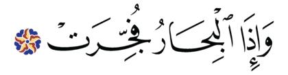 Al-Infitâr 82, 3
