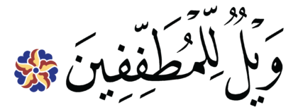 Al-Mutaffifîn 83, 1