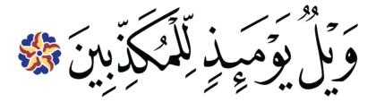 Al-Mutaffifîn 83, 10