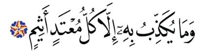 Al-Mutaffifîn 83, 12