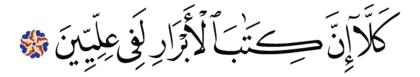 Al-Mutaffifîn 83, 18