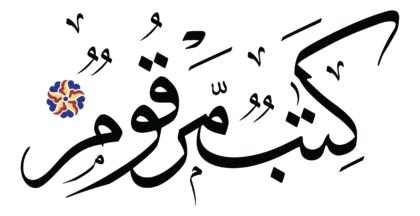 Al-Mutaffifîn 83, 20