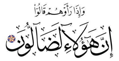 Al-Mutaffifîn 83, 32