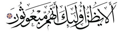 Al-Mutaffifîn 83, 4