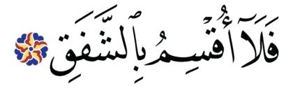 Al-Inshiqâq 84, 16