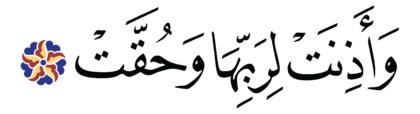 Al-Inshiqâq 84, 2