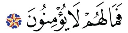 Al-Inshiqâq 84, 20