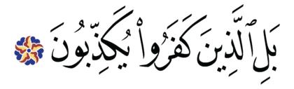Al-Inshiqâq 84, 22