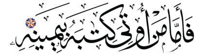 Al-Inshiqâq 84, 7
