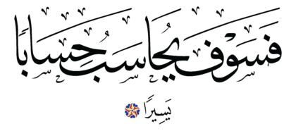 Al-Inshiqâq 84, 8
