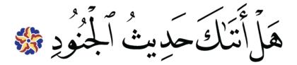 Al-Burûj 85, 17