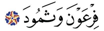 Al-Burûj 85, 18