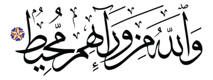 Al-Burûj 85, 20