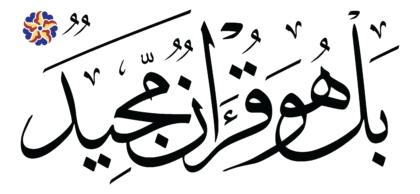 Al-Burûj 85, 21