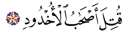 Al-Burûj 85, 4