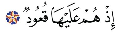 Al-Burûj 85, 6