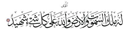 Al-Burûj 85, 9