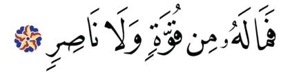 aṭ-Ṭāriq̈ 86, 10
