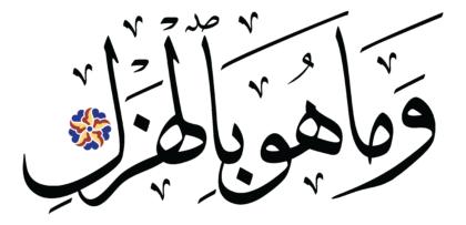 aṭ-Ṭāriq̈ 86, 14