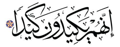 aṭ-Ṭāriq̈ 86, 15