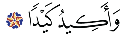 aṭ-Ṭāriq̈ 86, 16