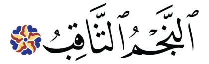 aṭ-Ṭāriq̈ 86, 3