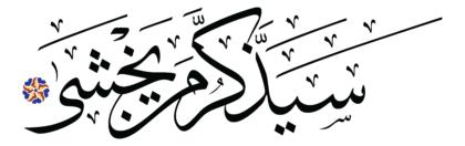 al-ʾAʿlā 87, 10