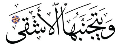 al-ʾAʿlā 87, 11