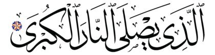 al-ʾAʿlā 87, 12