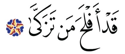 al-ʾAʿlā 87, 14
