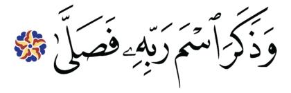 al-ʾAʿlā 87, 15