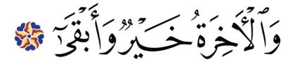 al-ʾAʿlā 87, 17