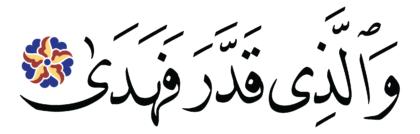 al-ʾAʿlā 87, 3