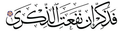 al-ʾAʿlā 87, 9