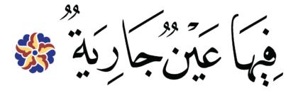 al-Ghāšiyah 88, 12