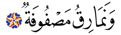al-Ghāšiyah 88, 15