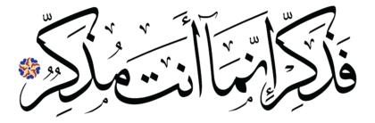 al-Ghāšiyah 88, 21