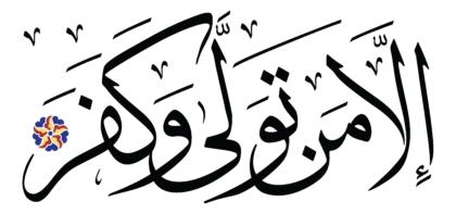 al-Ghāšiyah 88, 23