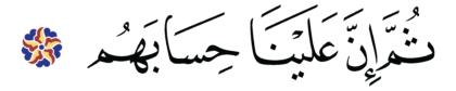 al-Ghāšiyah 88, 26