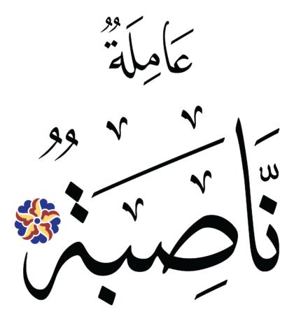 al-Ghāšiyah 88, 3