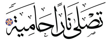 al-Ghāšiyah 88, 4
