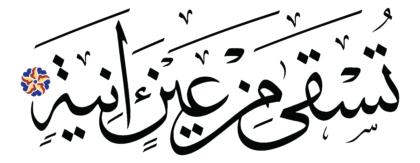 al-Ghāšiyah 88, 5