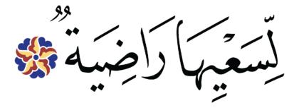 al-Ghāšiyah 88, 9