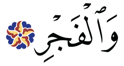 al-Fajr 89, 1