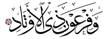 al-Fajr 89, 10