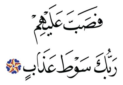 al-Fajr 89, 13