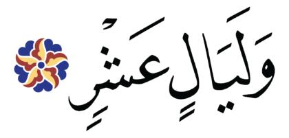 al-Fajr 89, 2