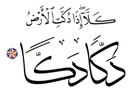 al-Fajr 89, 21