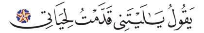 al-Fajr 89, 24